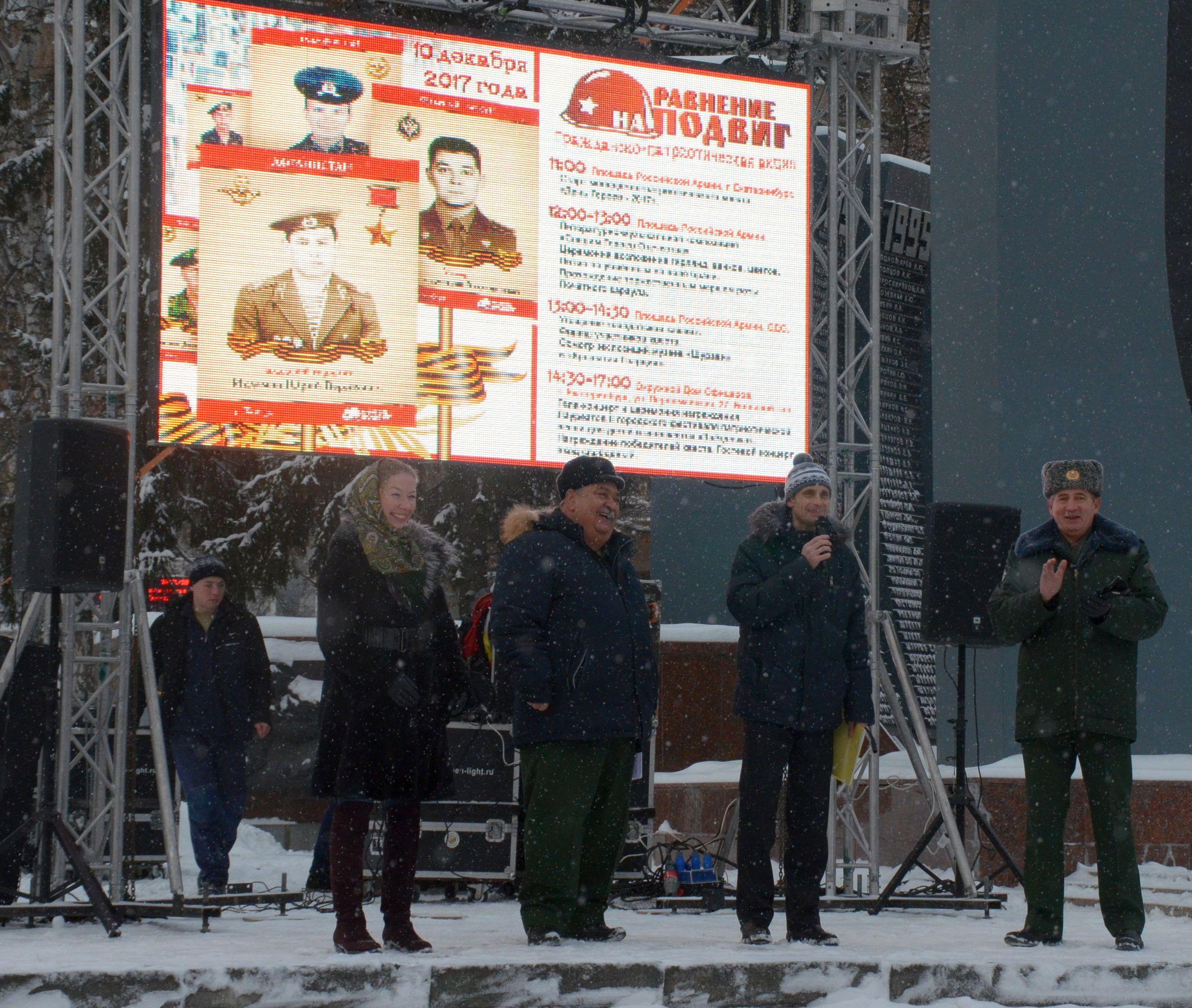 Открытие квеста День Героев 2017
