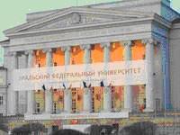 УПИ стал Уральским Федеральным университетом  www.uralucheba.ru